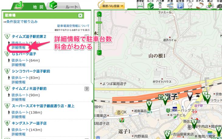 逗子駅の地図_-NAVITIME-10