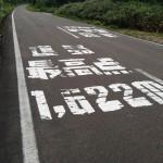 道路最高点1622m
