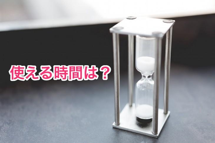 PAK95_sunadokei20141018123010500
